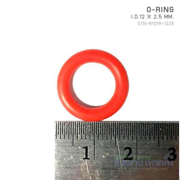 ยางโอริง ขนาด ID12x2.5mm.