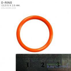 ยางโอริง ขนาด ID21.5×2.5mm.