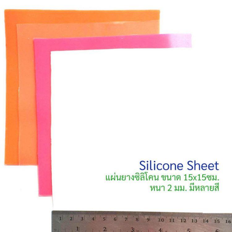 แผ่นยางซิลิโคน 15×15ซม.x2มม.