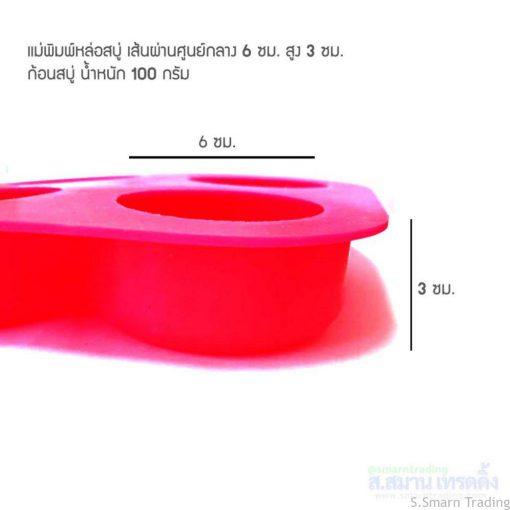 แม่พิมพ์ทำสบู่ก้อนกลม ขนาด 100 กรัม