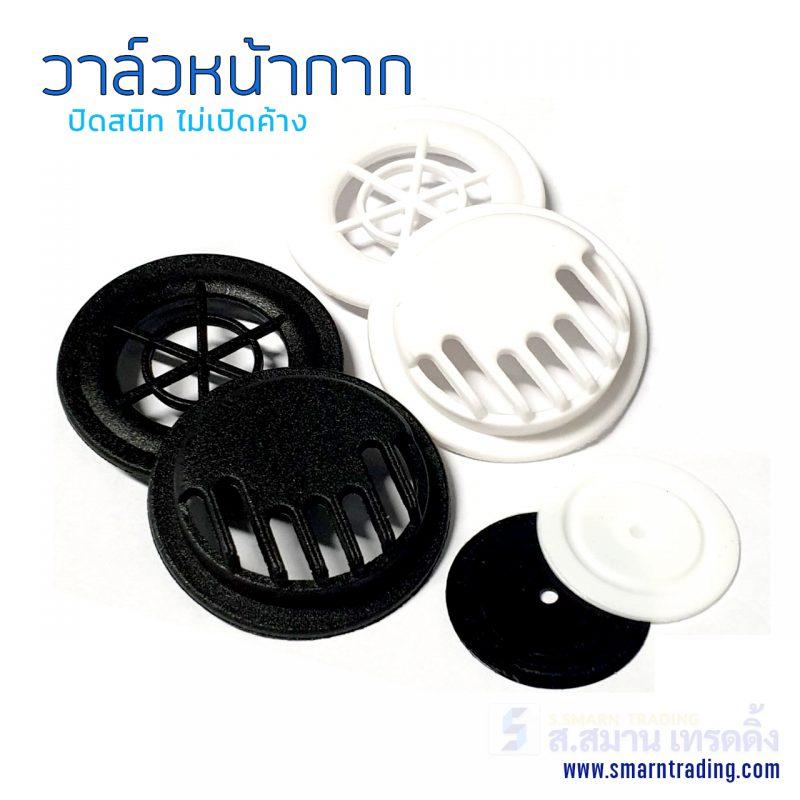 อุปกรณ์ป้องกันโรคติดเชื้อ โควิด-19 -  800x800 -