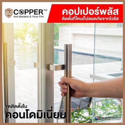 แผ่นฟิล์มทองแดง CopperPlus แบบฟิล์มสติ๊กเกอร์ ขนาด 40x120 ซม. - 100100959 131998325147951 8153851083374985216 o 400x400 -