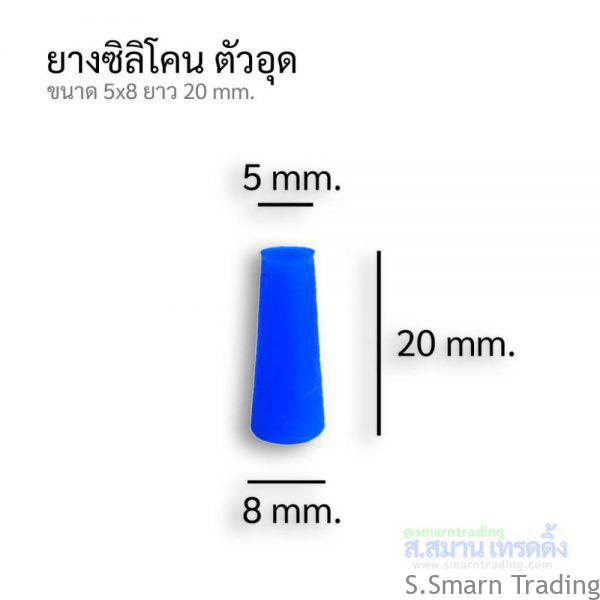 ยางซิลิโคน อุดรูน็อต อุดรูเหล็ก ขนาด 5×8มม.