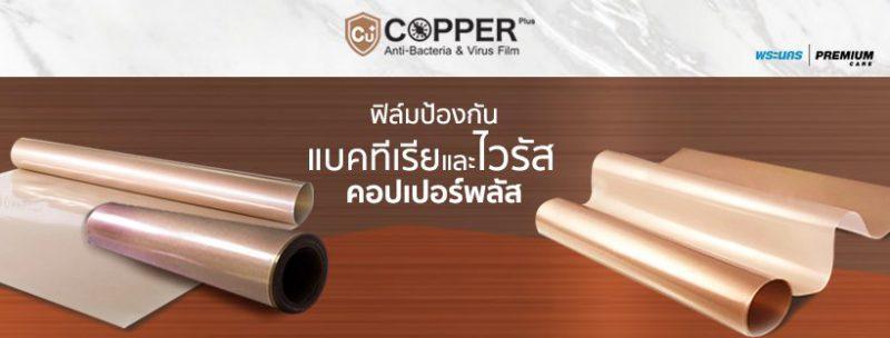 แผ่นฟิล์มทองแดง CopperPlus แบบฟิล์มสติ๊กเกอร์ ขนาด 40x120 ซม. - 115779756 121921852942351 3254663587394124730 n 800x304 -