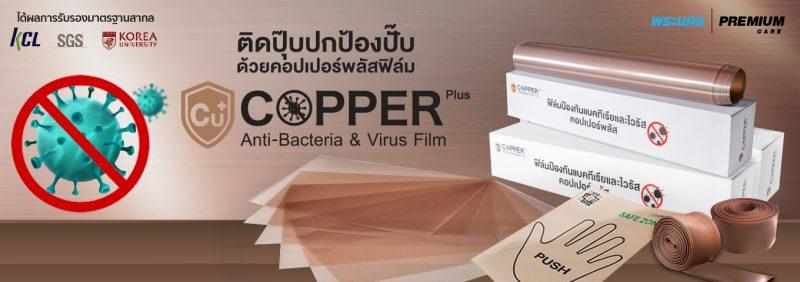 แผ่นฟิล์มทองแดง CopperPlus แบบฟิล์มสติ๊กเกอร์ ขนาด 40x120 ซม. - 1360 x 480px 800x282 -