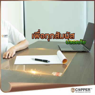 แผ่นฟิล์มทองแดง CopperPlus แบบฟิล์มสติ๊กเกอร์ ขนาด 40x120 ซม. - 96581891 123320886015695 5979278874775650304 n 400x400 -