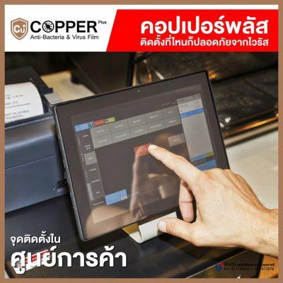 แผ่นฟิล์มทองแดง CopperPlus แบบฟิล์มสติ๊กเกอร์ ขนาด 40x120 ซม. - 98303124 131226298558487 5649807453848600576 o 400x400 -