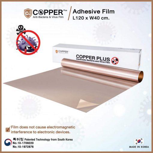 แผ่นฟิล์มทองแดง CopperPlus แบบฟิล์มสติ๊กเกอร์ ขนาด 40×120 ซม.