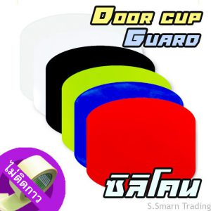door cup protection film silicone rubber sheet 300x300 - Landing -