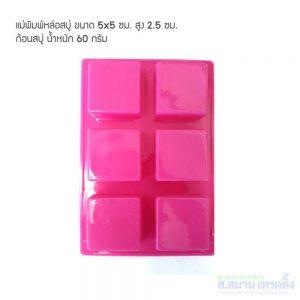 แม่พิมพ์หล่อสบู่ สี่เหลี่ยม 60 กรัม