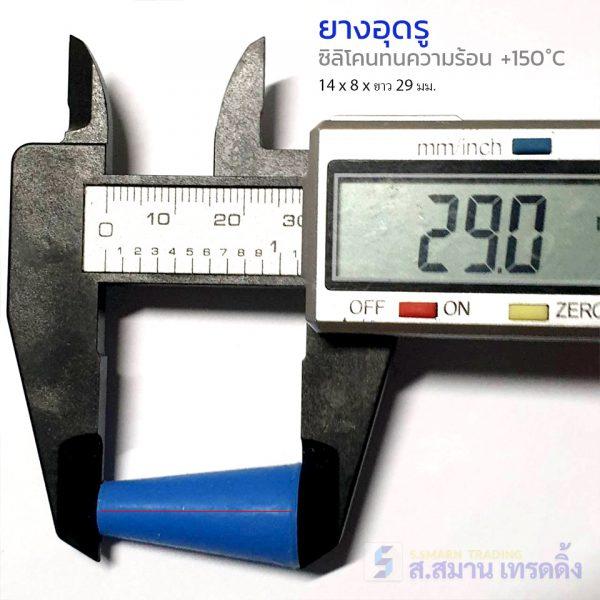 ยางซิลิโคน อุดปิดรูน็อตงานชุบ ขนาด 14×8มม.