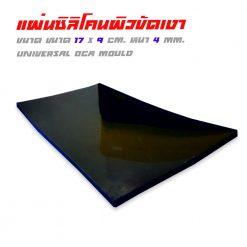 แผ่นยางซิลิโคน ขนาด 17 x 9 cm. หนา 4 mm.