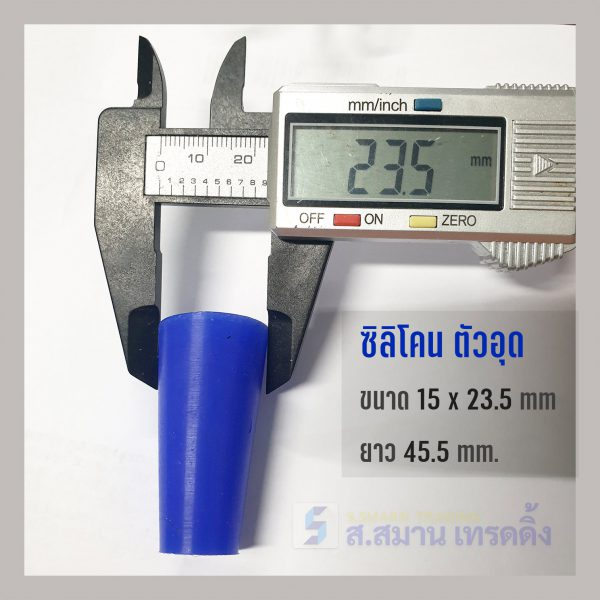 ยางซิลิโคนอุดรู ขนาด 13×23.5 มม. ยาว 45.5 มม.