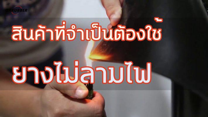 ผลิตอะไหล่ยาง ชิ้นส่วนยาง ไม่ลามไฟ ยางฉนวนกันไฟ