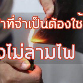 Blog Posts -  ชิ้นส่วนยาง ไม่ลามไฟ ยางฉนวนกันไฟ scaled 280x280 -