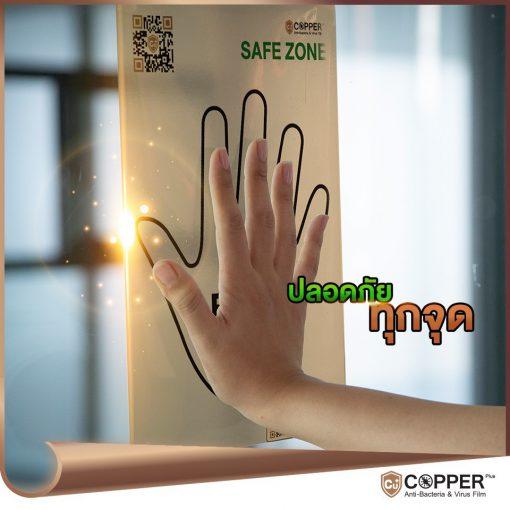ฟิล์มทองแดง Copperplus ลดการสะสมของเชื้อจุลชีพ ฟิล์ม Push Me แผ่นเล็กใช้ติดที่ประตูผลัก ขนาด 20*30 ซม.