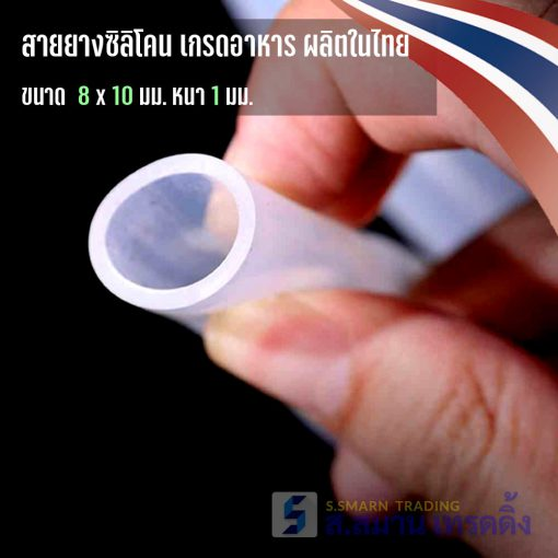 สายยางซิลิโคน 8x10mm. หนา 1mm. พร้อมส่ง ผลิตในไทย ต่อเพิ่มแสงไฟประตู toyota cross ท่อซิลิโคน ตัดยาวเส้นเดียวเป็นเมตร