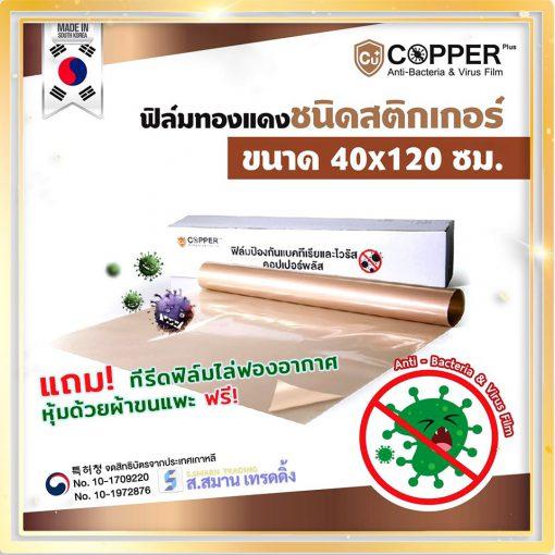 ฟิล์มทองแดง สติ๊กเกอร์ ขนาด 40×120 ซม. ฟิล์มต่อต้านเชื้อจุลชีพ ลดการสะสมของเชื้อโรค บนพื้นผิวฟิล์ม CopperPlus